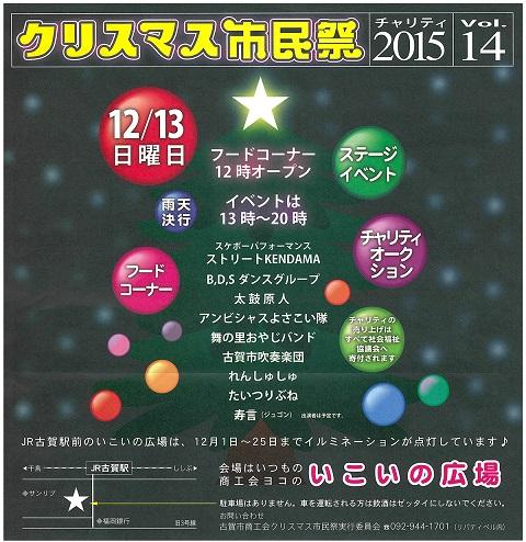 http://www.city.koga.fukuoka.jp/phpdata/news/7bb43e4e14c016edc99d0fdc37800158.jpg