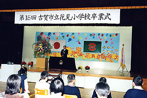 花見小学校卒業式の様子