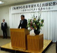中川政調会長のあいさつ
