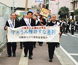 人権パレードの様子