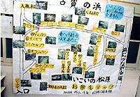 古賀西小学校製作の松林地図