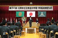 古賀北中学校卒業式の様子