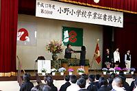 小野小学校卒業式の様子