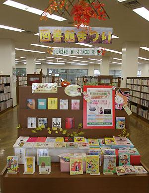 図書館まつりの一角