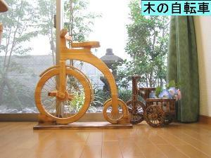 木工(自転車)