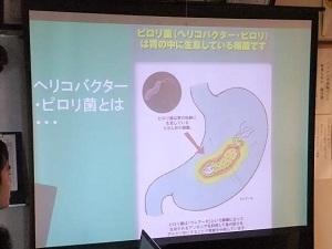 講座で使われたスライド