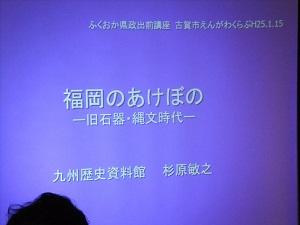 講座に使われたスライド