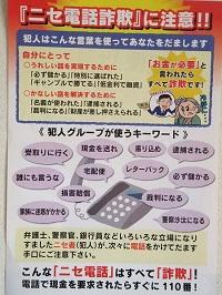 ニセ電話詐欺に注意!