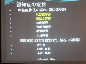 講座に使われた分かりやすいスライド