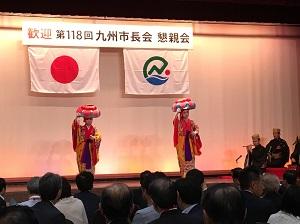 九州市長会懇親会