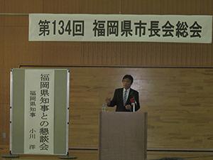 県知事講演