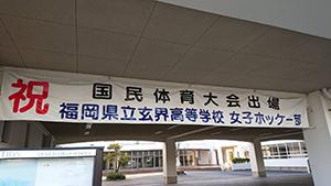 玄界高校①