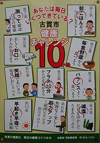 健康チャレンジ10か条ポスター