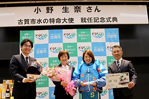 小野生奈さんとご両親と