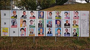 古賀市議会議員選挙告示