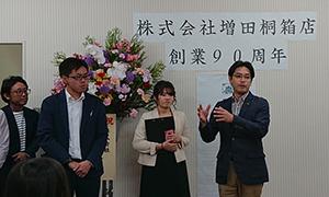 増田桐箱店90周年記念行事1