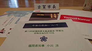 小川県知事県政説明資料