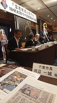 「立花宗茂と誾千代」招致委員会総会
