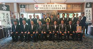 「立花宗茂と誾千代」招致委員会総会集合写真