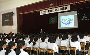 古賀北中学校先輩に学ぶ講演会