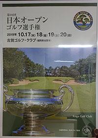 第84回日本オープンゴルフ選手権・ポスター