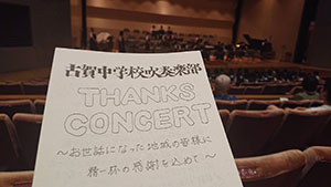 古賀中学校吹奏楽部「THANKS CONCERT」