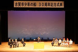 少年の船30周年記念式典
