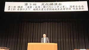 「道雪会」主催の文化講演会