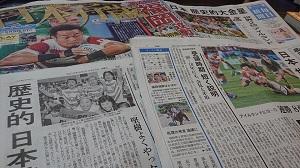 福岡選手の大活躍が掲載された新聞など