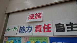 古賀西小学校区通学合宿