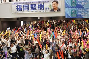パブリックビューイング・福岡選手と日本代表に声援
