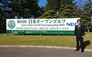 第84回日本オープン開幕!
