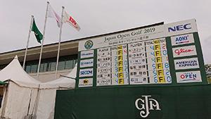 第84回日本オープンゴルフ選手権in古賀ゴルフ・クラブ