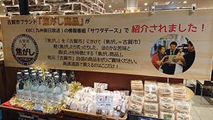 「古賀市×焦がし商品」コーナー