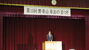 「野幸山幸おのまつり」開会式であいさつ