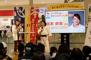 日髙由貴アナウンサーと谷本さん
