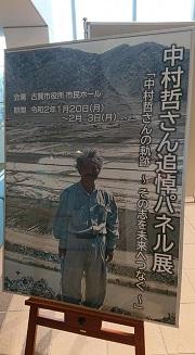 追悼パネル展「中村哲さんの軌跡~その志を未来へつなぐ~」