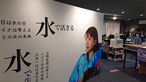 「水の特命大使」古賀市出身のボートレーサー、小野生奈さん