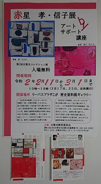 福岡県立美術館で現在開催中の特別展「赤星孝と赤星信子展」(3月8日まで)とコラボ