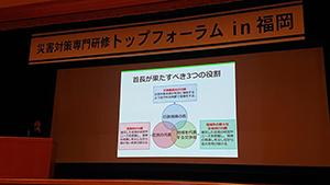 災害対策専門研修トップフォーラムin福岡