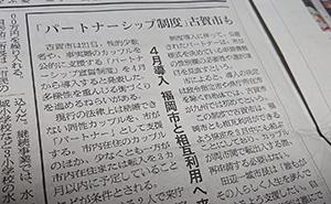 朝日新聞2020年2月22日付朝刊