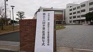 古賀竟成館高校の卒業証書授与式