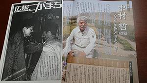 「広報こがまち1997年9月号」と「広報こが『こがんと』2月号」