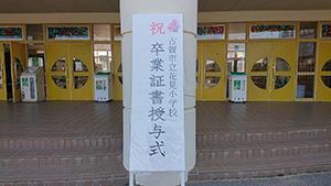 花見小学校卒業式