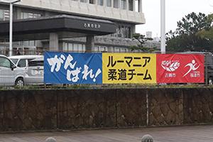 「がんばれ!ルーマニア柔道チーム」の横断幕