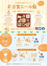 市内飲食店の応援プロジェクト「#古賀エール飯」