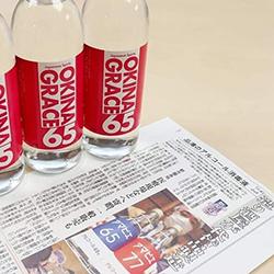 西日本新聞の朝刊でも紹介されました