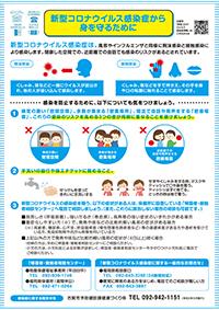 新型コロナウイルス感染症から身を守るために