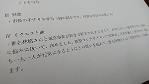 悩みに悩んだリクエスト曲は椎名林檎さんの「NIPPON」