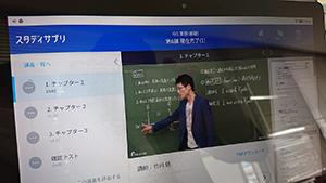 学習支援ソフト「スタディサプリ」を導入したタブレット端末を独自に配備
